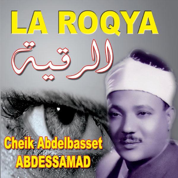 Abdelbasset Abdessamad La roqyaQuran - Coran - Islam - 3610152165303_600