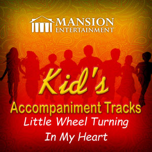 Little Wheel Turning in My Heart (Kid's Karaoke)