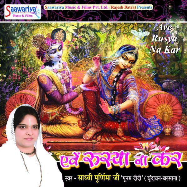 Rusya Na Kar Soniya Song Download: Sadhhwi Purnima Ji – Download And