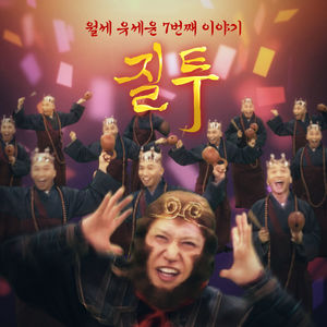 Monthly Rent Yoo Se Yun: The Seventh Story