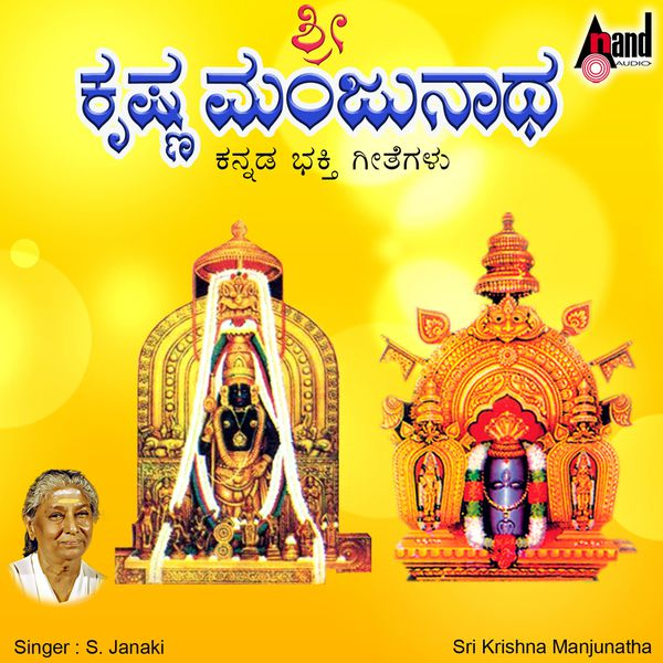 Sri krishna manjunatha s janaki download and listen for Murali krishna s janaki