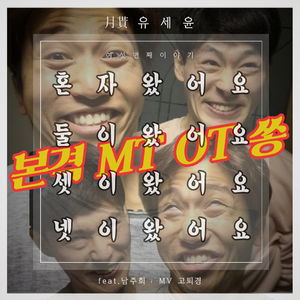 Monthly Rent Yoo Se Yun: The Sixth Story