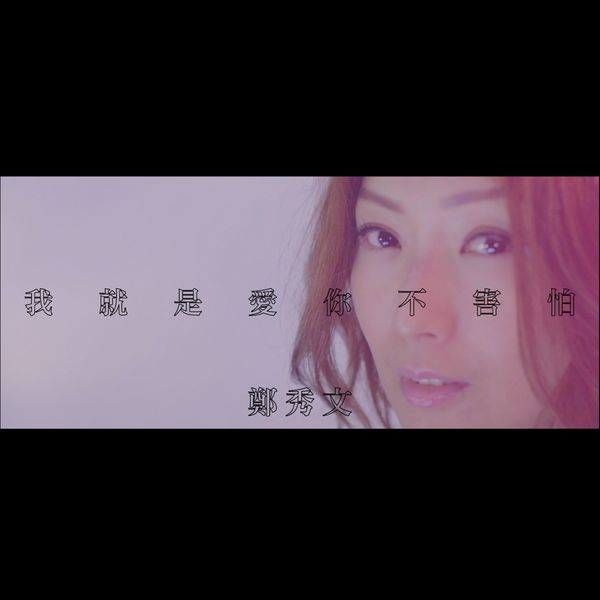 Album Love Without Fear by Sammi Cheng | Qobuz ...