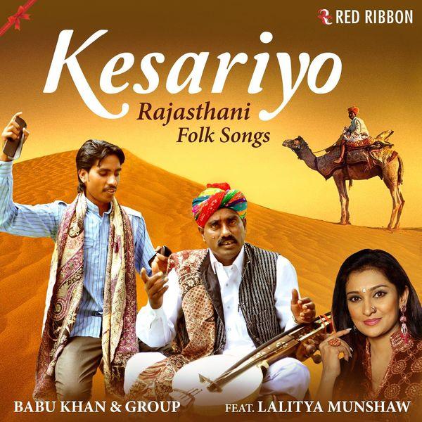 Rajasthani folk songs 16. 0 free download.