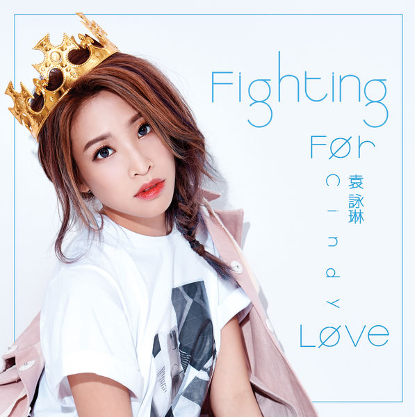 Cindy Yen - Fighting For Love