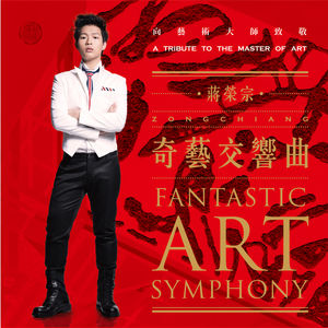 Fantastic Art Symphony ~ a Tribute to the Master of Art