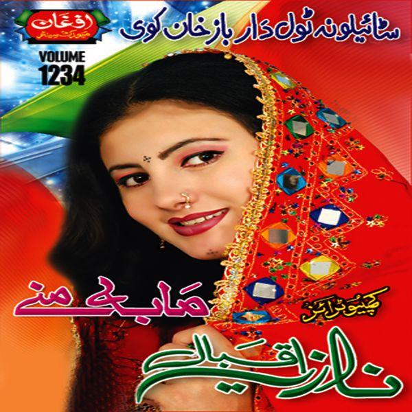 Nazia iqbal okhkey, vol. 2004 nazia iqbal download or listen.