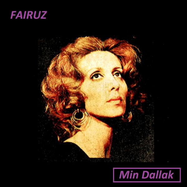 YA TAYR FAIROUZ MP3 TÉLÉCHARGER