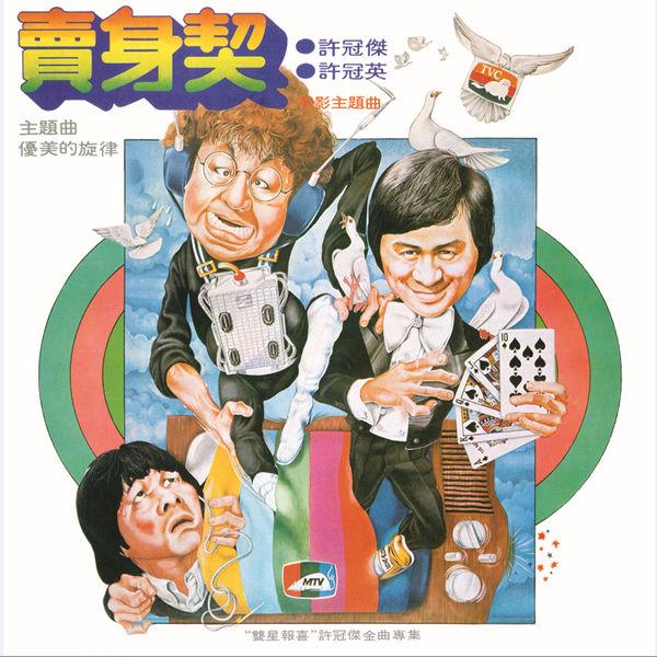 Chao liu xing jia band | sam hui – download and listen to the album.