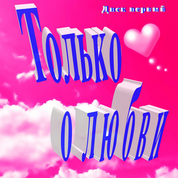 Various Artists - Только о любви Диск первый