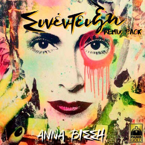 Anna Vissi - Synentefxi (Remix Pack)