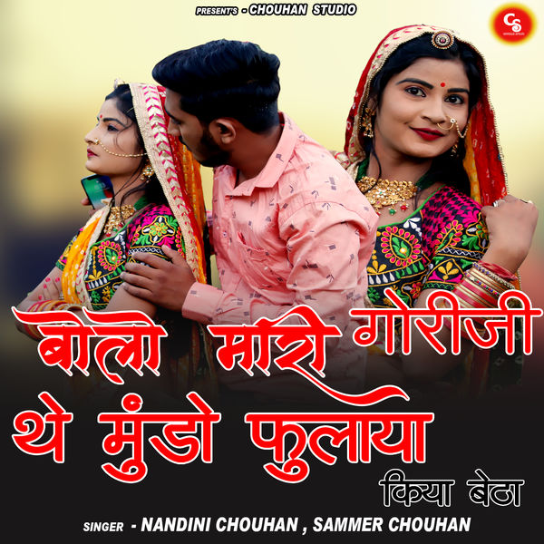 Nandini Chouhan - Bolo Mari Goriji the Mundo Fulaya Kiya Betha