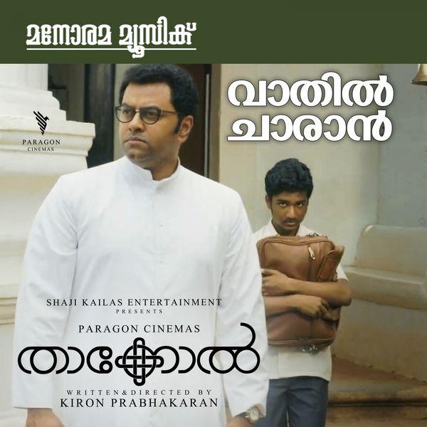"Unni Ilayaraja, M J ayachandran - Vaathil Chaaran (From ""Thakkol"")"