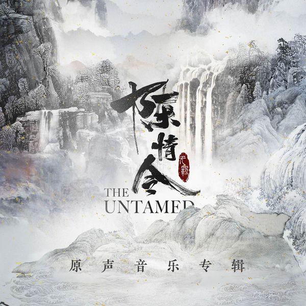 Lin Hai - The Untamed