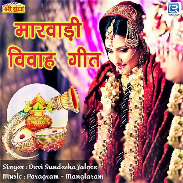 Devi Sundesha Jalore - Marwadi Vivah Geet