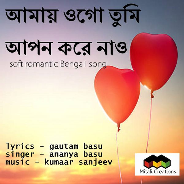 Kumaar Sanjeev feat. Ananya Basu - Amay Ogo Tumi Apon Kore Naao