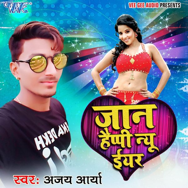 Ajay Arya - Jaan Happy New Year