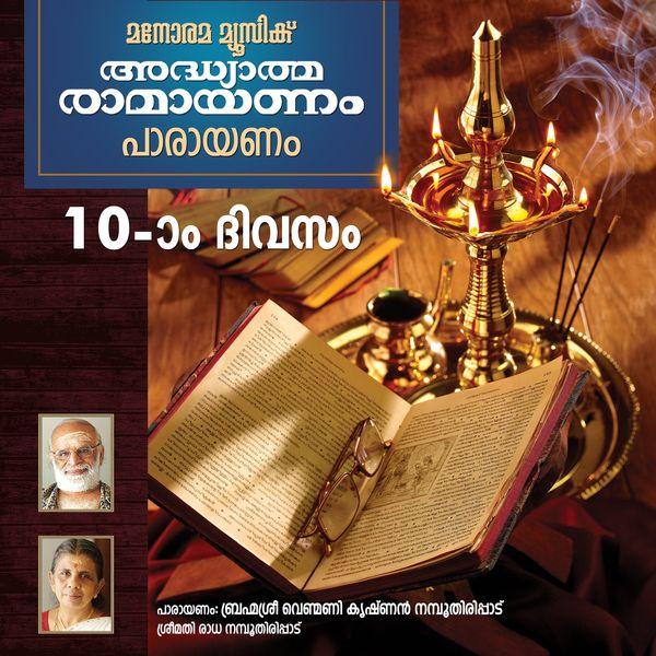 Brahmasree Venmani Krishnan Namboothiripad, Radha Namboothiripad - Ramayanam Chanting - Day 10 (Malayalam Ramayana Parayanam)