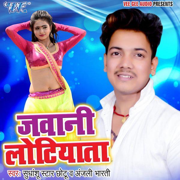Sudhanshu Star Chhotu, Anjali Bharti - Jawani Lotiyata