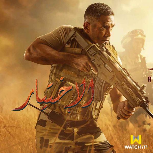 Asalah - Salam Salam (Music from El Ekhtyar TV Series)