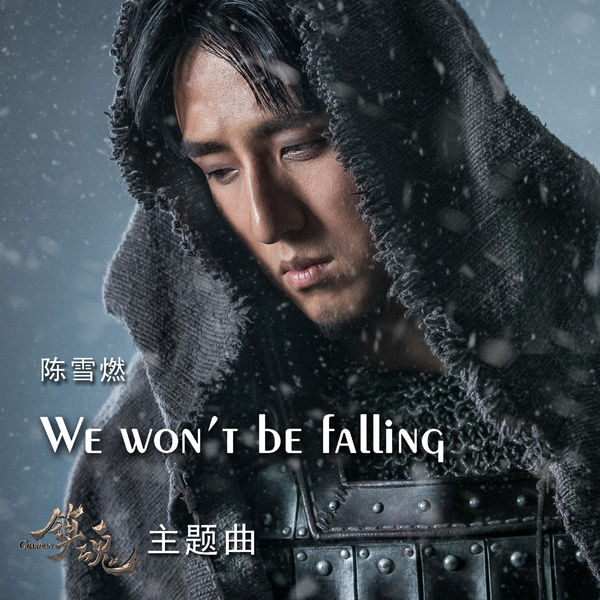 Album We Won't Be Falling(The Theme Song of Online Drama