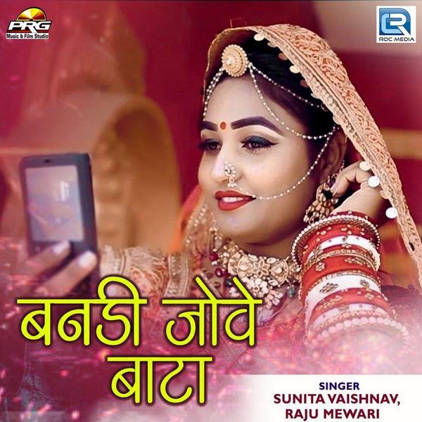 Raju Mewari, Sunita Vaishnav - Banadi Jove Bata