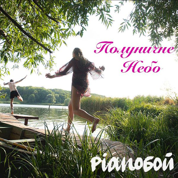 Pianoбой - Полуничне небо