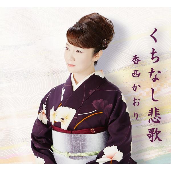 Kaori Kouzai - Kuchinashi Elegy