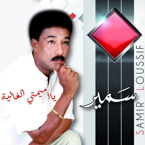 LOUSIF GRATUIT MP3 SAMIR TÉLÉCHARGER