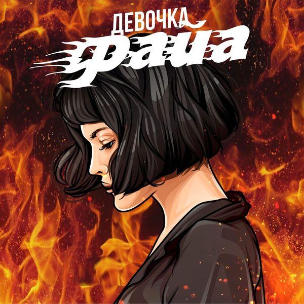 Bergo - Девочка-Файа