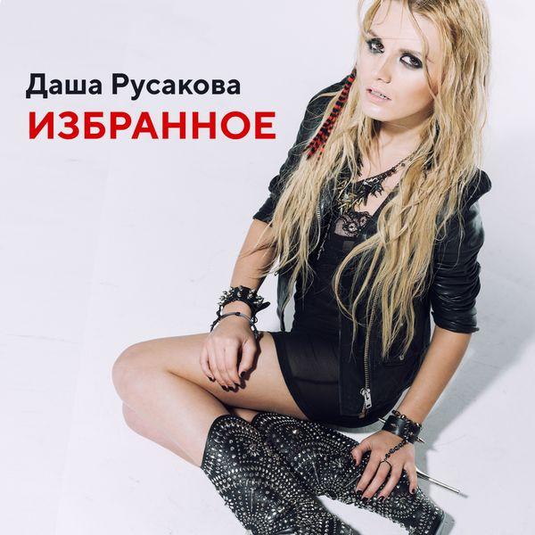 Даша Русакова - Избранное