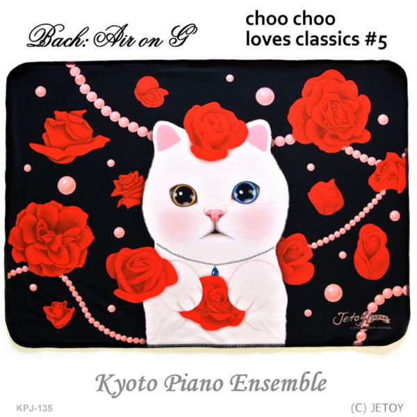 Johann Sebastian Bach - Orchestral Suite No. 3 in D Major, BWV 1068: II. Air on the G String (2014 Version) [Choo Choo Loves Classics V] - Single