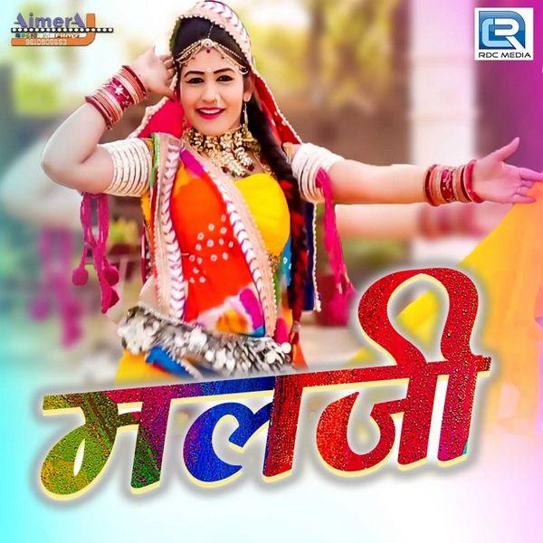 Gajendra Ajmera, Chhotu Banna - Malji