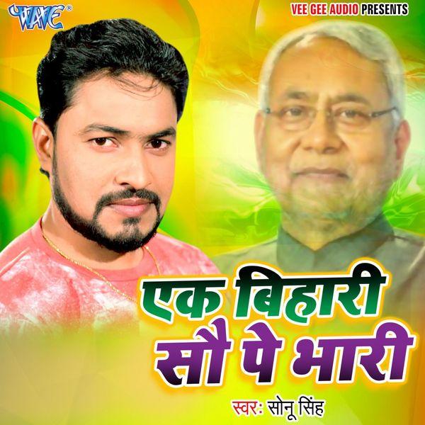 Sonu Singh - Ek Bihari So Pe Bhari