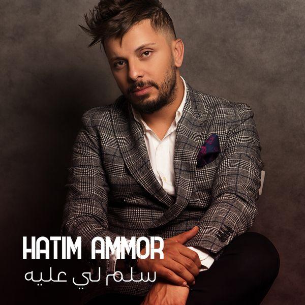 2012 HATIM TÉLÉCHARGER MUSIC AMMOR