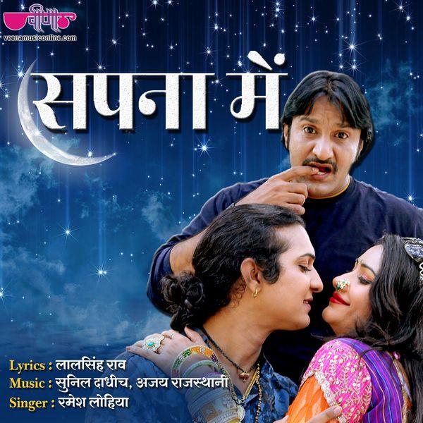 Ramesh Lohiya - Sapno Me
