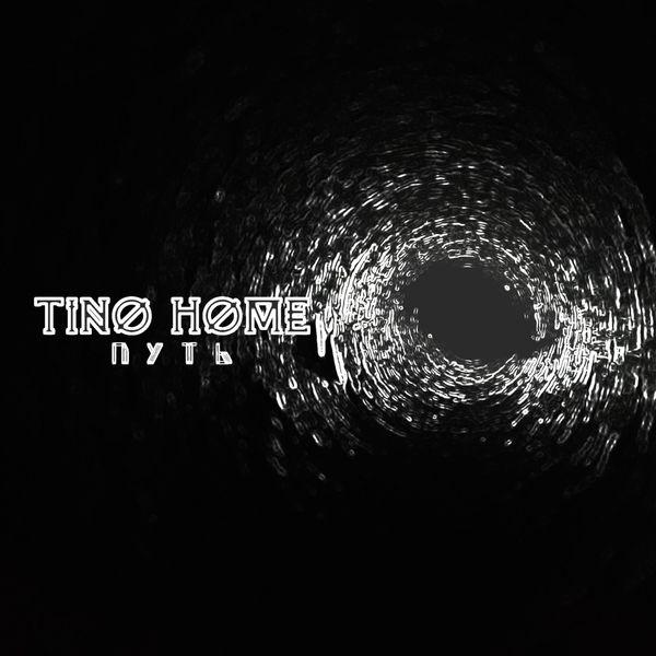 Tino Home - Путь