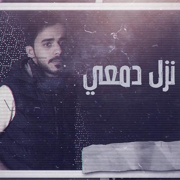 احمد الغامدي - نزل دمعي
