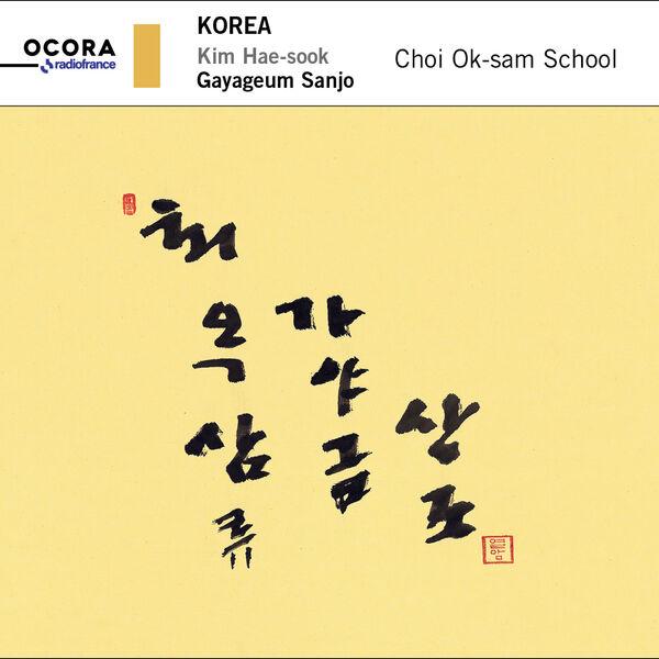 Kim Hae-Sook - Corée: Gayageum Sanjo - Ecole Choi Ok-SamKorea: Gayageum Sanjo - Ecole Choi Ok-Sam School
