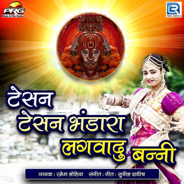 Ramesh Lohiya - Tesan Tesan Bhandara Lagwadu Banni