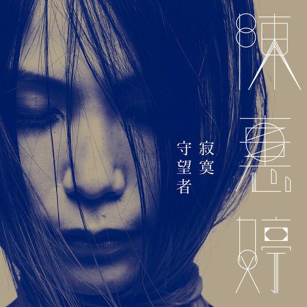 Hui Ting Chen - The Lone Watchman