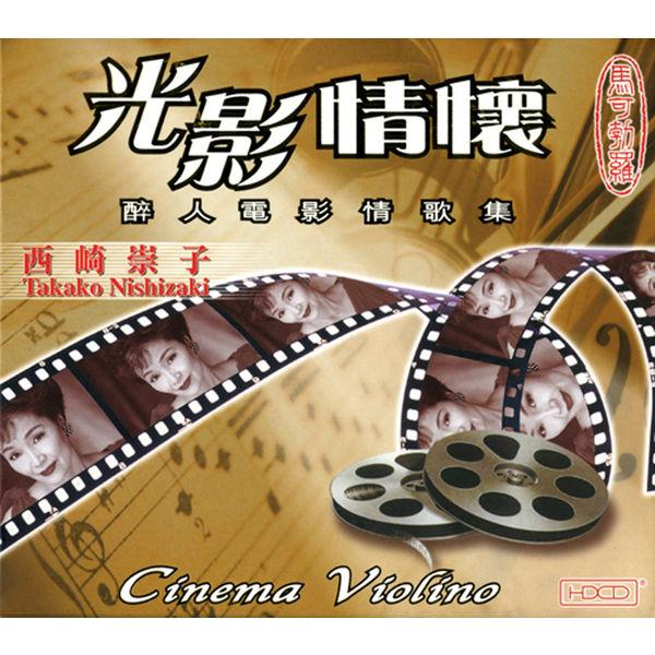 Takako Nishizaki - Cinema Violino - Takako Nishizaki