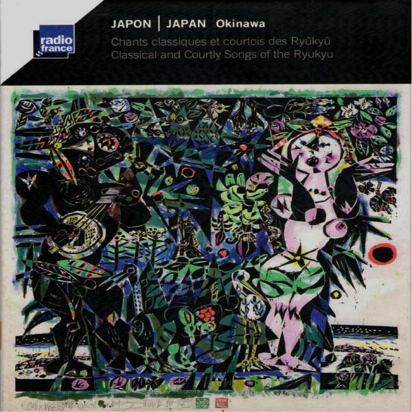 Choichi Terukina - Japon - Okinawa : Chants classiques et courtois des RyûkyûClassical and Courtly Songs of the Ryukyu