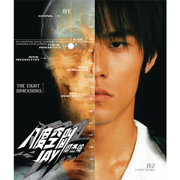 Jay Chou - The Eight Dimensions