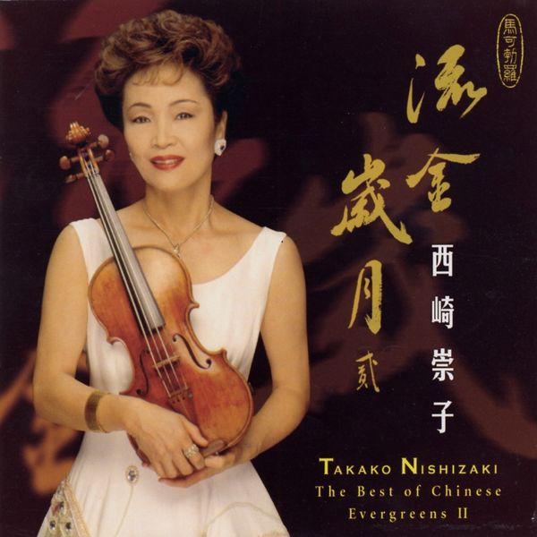 Takako Nishizaki - Best of Chinese Evergreens