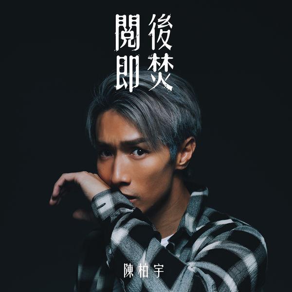 Jason Chan - Yue Hou Ji Fen