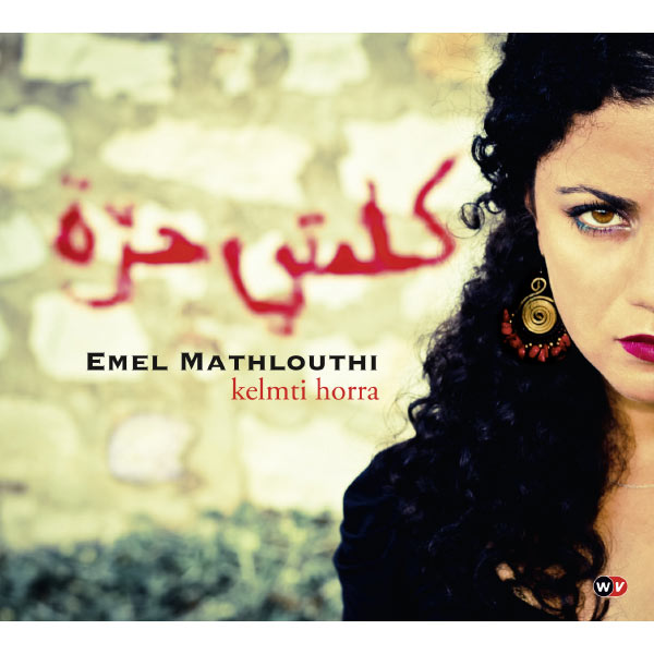 MATHLOUTHI KELMTI MP3 TÉLÉCHARGER AMEL HORRA