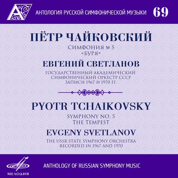 Peter Ilych Tchaikovsky - Anthology of Russian Symphony Music, Vol. 69