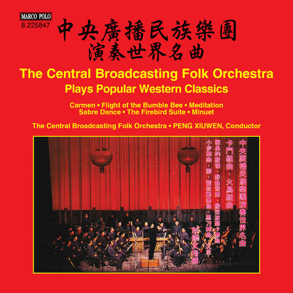 Central Broadcasting Folk Orchestra - The Central Broadcasting Folk Orchestra Plays Popular Western Classics