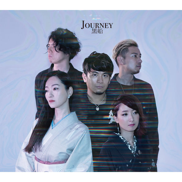 Kurofune - Journey